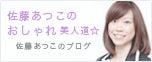 Atsuko's blog