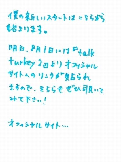 『 talk turkey 』