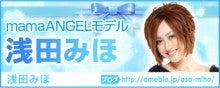 $浅田美穂オフィシャルブログ「あさみほママDays♪」Powered by Ameba
