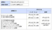 $名古屋でネットワークスペシャリスト試験合格を目指すブログ-試験申込概要