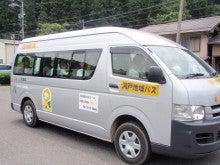 キウイの里洞戸復興プロジェクトのブログ-デマンドバス