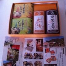 五木村観光協会ブログ