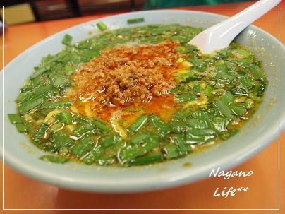 Nagano Life**-ニラ坦々メン