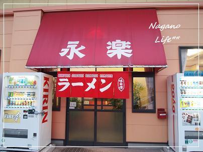 Nagano Life**-永楽