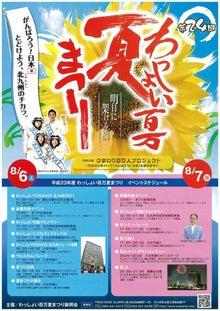 タウンマネンジメント魚町の社長日記-わっしょい百万夏まつり2011-1