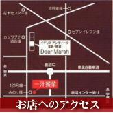 栃木県鹿沼市のカジュアルな懐石料理店、一汁餐菜公式ブログ-道順