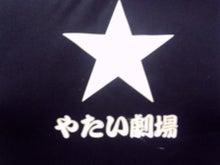 やたい劇場@ブログ-227