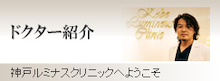 ドクトル井谷のブログ