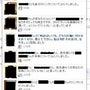 Facebook の…