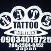 刺青★NEW STUDIO T-SHIRTと1st TATTOOな方々!の画像