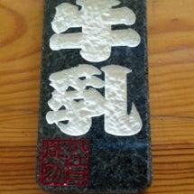 石彫り(石札)