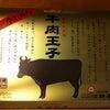 新神戸駅の駅弁の画像