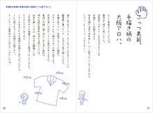 まあみ店長no「大阪売店」おねえちゃん日記-31-32