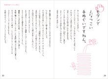 まあみ店長no「大阪売店」おねえちゃん日記-29-30