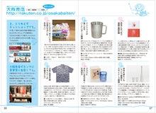 まあみ店長no「大阪売店」おねえちゃん日記-37-38