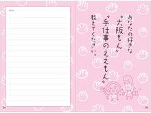 まあみ店長no「大阪売店」おねえちゃん日記-33-34