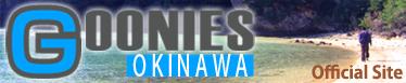 $沖縄で昆虫(クワガタ)採集・リーフフィッシング等の自然ガイドを行っているグーニーズ沖縄のスタッフブログ