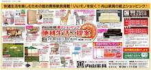 内山家具 スタッフブログ-紙上ショッピングチラシ201107 小