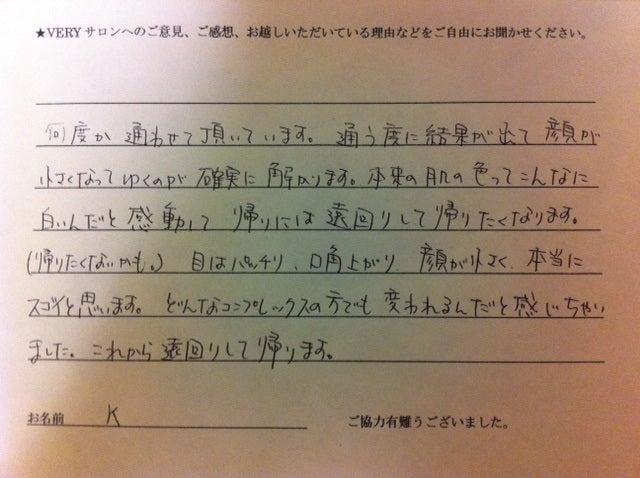 骨まで美しく~マイナス10歳の若返り術~神戸市垂水区エステサロン&スクールVERY