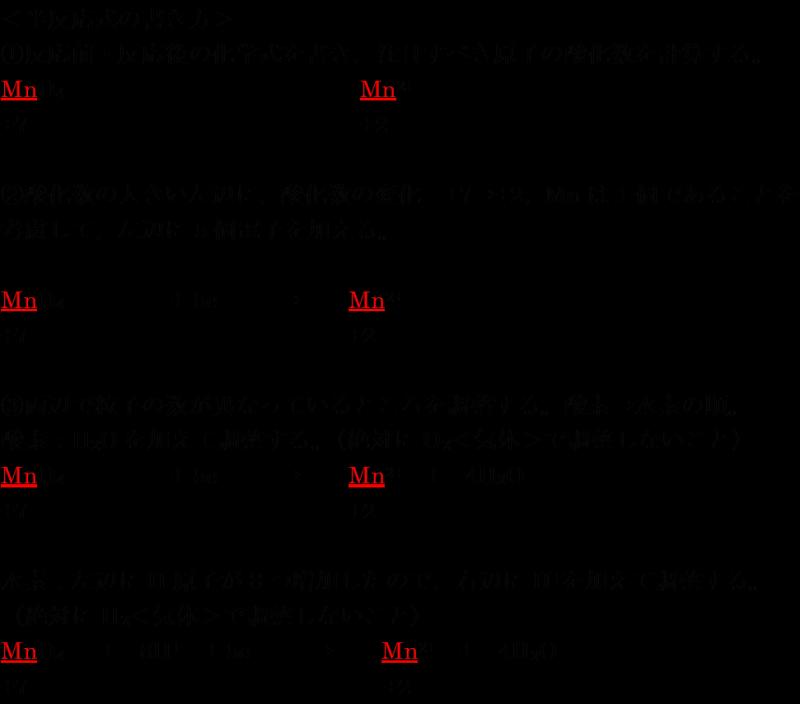 水素 酸化 過 酸 マンガン 過 カリウム