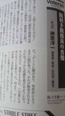榊原洋一オフィシャルブログ「馬ひとすじ」Powered by Ameba-201107280940000.jpg