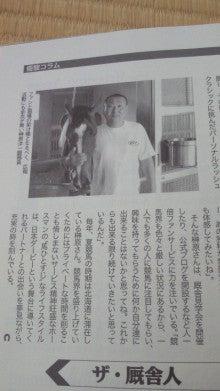 榊原洋一オフィシャルブログ「馬ひとすじ」Powered by Ameba-201107280940001.jpg