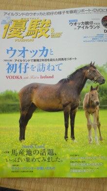 榊原洋一オフィシャルブログ「馬ひとすじ」Powered by Ameba-201107280939000.jpg