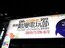 美人時計香港のブログ-ACGHK2011