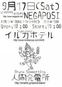 Bruno Sammartino (Ω人間発電所Ω)