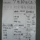 7月30日(土)の記事より