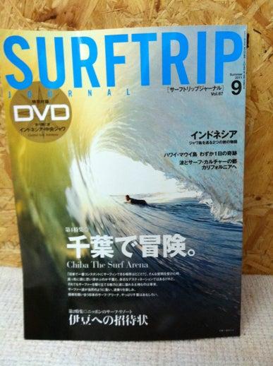 東京発~手ぶらで誰でも1からサーフィン!キィオラ サーフスクール&アドベンチャー ブログ-EC20110730214729.jpeg