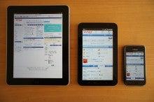 7インチのタブレットPCを比較するためのblog