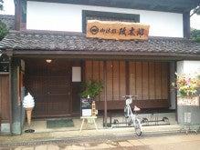 【勝駒・満寿泉】 酒商 田尻本店blog 【アンリ・ジロー】-政太郎