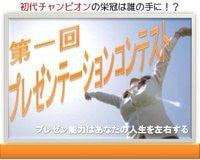 サクセスライズ~福岡20代コミュニティのブログ