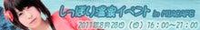 ミアカフェ・ミアリラクゼーション イベント準備委員会公式blog