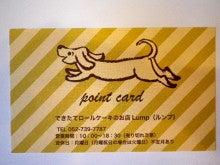 できたてロールケーキのお店 Lump(ルンプ)のブログ-ポイントカード