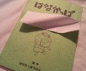 杏花のブログ-110731_225547.jpg