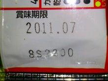つけめんあびすけ店主のブログ-DSC_0035-1.jpg