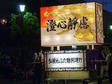 津軽徒然-弘前ねぷた前夜祭(鎮魂ねぷた)