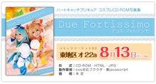 最果てのつぶやき-8/13(土)東オ-22a