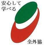 英会話名古屋ヴィゴラランゲージスタジオは全外協の加盟校
