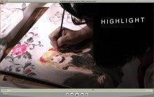 高田明美オフィシャルブログ「Angel Touch」Powered by Ameba-ハイライト
