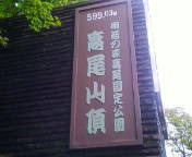 タロイモ倶楽部@ママと息子と山歩き-20110801122439.jpg