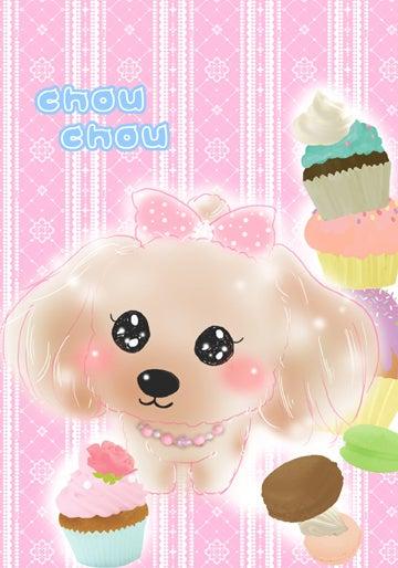 ☆Mon petit chouchou☆-シュシュ