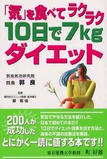 郭良 気功研究所 ブログ-気を食べてラクラク10日間ダイエットP