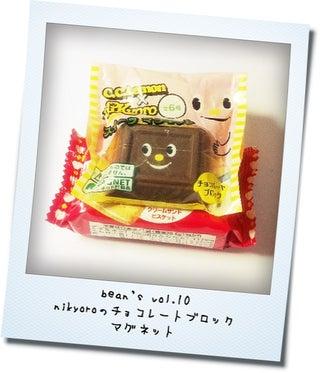chocobanditzのブログ-bean's vol.10