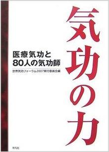 郭良 気功研究所 ブログ-気功の力P