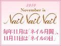 $③児のママネイリスト♪Cherish Nail♪オーナーの★ネイルと育児★奮闘記!!