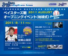 $加賀山就臣オフィシャルブログ「ユッキーのSPEED LETTER71」by Ameba