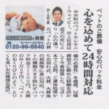 タウンニュース記事掲…